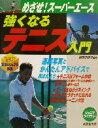 【中古】 強くなるテニス入門 めざせ!スーパーエース ジュニアライブラリー/伊良子妙子 【中古】afb