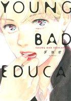 【中古】 YOUNG BAD EDUCATION オンブルーC/ダヨオ(著者) 【中古】afb