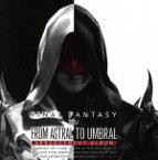 【中古】 From Astral to Umbral〜FINAL FANTASY XIV:BAND&PIANO Arrangement Album〜(Blu−ray 【中古】afb
