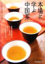 中国茶 淹れ方