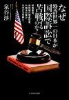 【中古】 なぜ特許世界一の日本が国際訴訟で苦戦するのか? 情報漏洩、知財権の徹底防衛、外国法対策が日本の生命線だ! /泉谷渉(著者) 【中古】afb