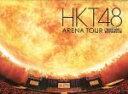 【中古】 HKT48 アリーナツアー〜可愛い子にはもっと旅をさせよ〜海の中道海浜公園(Blu−ray Disc) /HKT48 【中古】afb