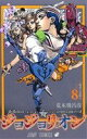【中古】 ジョジョリオン(volume8) ジョジョの奇妙な冒険part8 ジャンプC/荒木飛呂彦(著者) 【中古】afb