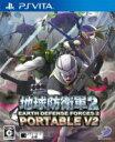 【中古】 地球防衛軍2 PORTABLE V2 /PSVIT...