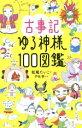 【中古】 古事記ゆる神様100図鑑 /松尾たいこ(著者),戸矢学(その他) 【中古】afb