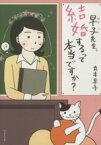【中古】 早子先生、結婚するって本当ですか? コミックエッセイ コミックエッセイの森/立木早子(著者) 【中古】afb