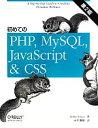 【中古】 初めてのPHP,MySQL,JavaScript&CSS 第2版 /ロビン・ニクソン(著者),永井勝則(訳者) 【中古】afb