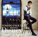 【中古】 YOSHIO INOUE meets Disney〜Proud of Your Boy〜 /井上芳雄 【中古】afb