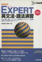 【中古】 EXPERT 英文法・語法演習 /高橋輝男(著者),高橋聡(著者) 【中古】afb