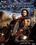 キングダム・オブ・ヘブン ディレクターズ・カット 製作10周年記念版(Blu-ray Disc)