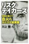 【中古】 リスク・テイカーズ /川上穣(著者) 【中古】afb