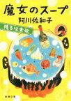 【中古】 魔女のスープ 残るは食欲 新潮文庫/阿川佐和子(著者) 【中古】afb