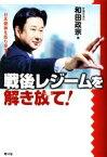 【中古】 戦後レジームを解き放て! 日本精神を取り戻す! /和田政宗(著者) 【中古】afb