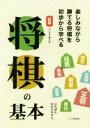 【中古】 図解 マンガで覚える将棋の基本 /矢内理絵子(その他) 【中古】afb