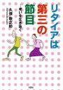 ブックオフオンライン楽天市場店で買える「【中古】 リタイアは第三の節目 老いを生き抜く /久保敬之助(著者 【中古】afb」の画像です。価格は200円になります。