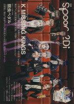エンターテインメント, アニメーション  spoon2Di(Vol53) KADOKAWA MOOKNo543KADOKAWA afb