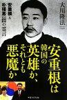 【中古】 安重根は韓国の英雄か、それとも悪魔か OR BOOKS/大川隆法(著者) 【中古】afb