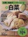ブックオフオンライン楽天市場店で買える「【中古】 お買い得食材deパワーレシピ(vol.12 白菜 saita mook おかずラックラク!BOOK/実用書(その他 【中古】afb」の画像です。価格は98円になります。