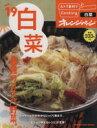 ブックオフオンライン楽天市場店で買える「【中古】 おトク素材でCooking♪(Vol.19 白菜最強のコスパ野菜。 ORANGE PAGE BOOKS/オレンジページ(その他 【中古】afb」の画像です。価格は98円になります。