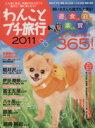 ブックオフオンライン楽天市場店で買える「【中古】 わんことプチ旅行(2011 GEIBUN MOOKS/趣味・就職ガイド・資格(その他 【中古】afb」の画像です。価格は198円になります。