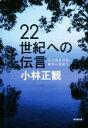 【中古】 22世紀への伝言 もうひとつの幸せに出会う /小林
