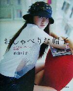 【中古】 おしゃべりな帽子 思ったよりずっとやさしい、帽子作り /糸山弓子(著者) 【中古】afb