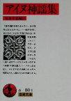 【中古】 アイヌ神謡集 岩波文庫/知里幸恵(訳者) 【中古】afb