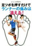 【中古】 足ツボを押すだけでランナーの痛みは消える! /Matty(著者) 【中古】afb