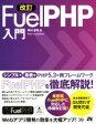 【中古】 Fuel PHP入門 改訂 最新版FuelPHP対応! /早川聖司(著者) 【中古】afb