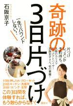 奇跡の3日片づけ/石阪京子