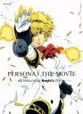 【中古】 劇場版ペルソナ3 #2 Midsummer Knight's Dream(完全生産限定版)(Blu−ray Disc) /ATLUS(原作),石田彰(結 【中古】afb