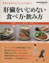 ブックオフオンライン楽天市場店で買える「【中古】 肝臓をいじめない食べ方・飲み方 MAGAZINE HOUSE MOOK/マガジンハウス(編者 【中古】afb」の画像です。価格は108円になります。