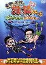 【中古】 東野・岡村の旅猿SP&6 プライベートでごめんなさ...