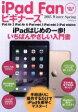【中古】 iPad Fan ビギナーズ iOS8対応(2015Winter‐Spring) iPad Air 2/iPad Air & iPad mini 3/iP 【中古】afb