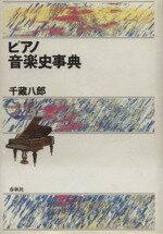 【中古】 ピアノ音楽史事典 /千蔵八郎(著者) 【中古】afb