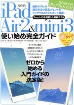【中古】 iPad Air2&mini3使い始め完全ガイド 超トリセツ/standards(編者) 【中古】afb