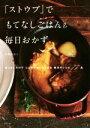 【中古】 「ストウブ」でもてなしごはん&毎日おかず ほっとくだけでじんわり美味しくなる魔法のレシピ75品 /井澤由美子(著者) 【中古】afb