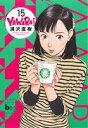 【中古】 YAWARA!(完全版)(15) ビッグCスペシャル/浦沢直...