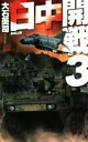 【中古】 日中開戦(3) 長崎上陸 C・NOVELS/大石英司(著者) 【中古】afb