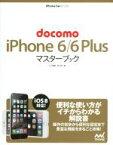【中古】 docomo iPhone6/6 Plusマスターブック ios8対応! iPhone Fan BOOKS/小山香織(著者),松山茂(著者) 【中古】afb
