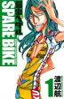 【中古】 弱虫ペダル SPARE BIKE(1) 少年チャンピオンC/渡辺航(著者) 【中古】afb
