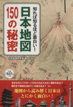 中古 日本地図150の秘密知れば知るほど面白い /日本地理研究会(編者) 中古 afb