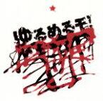 【中古】 SUImin CIty DEstroyer /ゆるめるモ! 【中古】afb