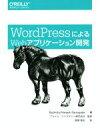 【中古】 WordPressによるWebアプリケーション開発 /ラーネヤク……