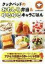 【中古】 クックパッドのおもしろ弁当&ゆるゆるキャラごはん /クックパッド(その他) 【中古】afb