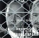 【中古】 1212 /スチャダラパー 【中古】afb
