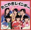 【中古】 オーバー・ザ・たこやきレインボー(関西地区限定盤) /たこやきレインボー 【中古】afb