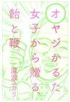 【中古】 オヤジかるた 女子から贈る、飴と鞭。 /瀧波ユカリ(著者) 【中古】afb