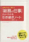 【中古】 先輩がやさしく書いた「総務の仕事」がよくわかる引き継ぎノート /加藤幸人 【中古】afb