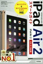 【中古】 iPad Air 2 スマートガイド iOS 8.1対応版 ゼロからはじめる /リンクアップ(著者) 【中古】afb